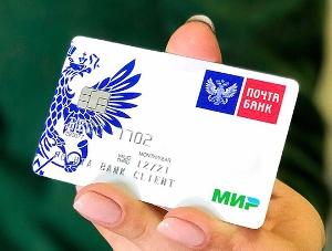 кредиты пенсионерам в почта банке отзывы где срочно заработать деньги за один день