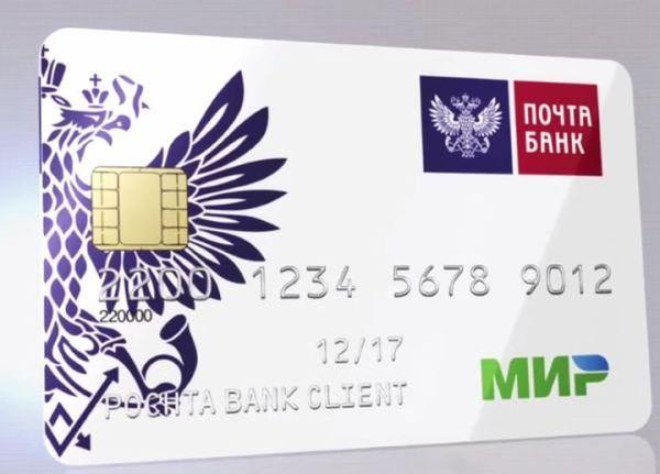 МИР Почта Банк пенсионная