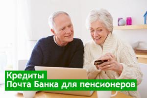 Кредит для пенсионеров Почта Банк