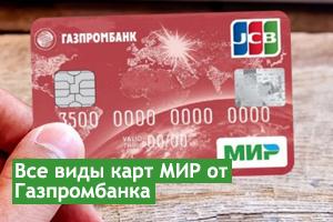 Карты МИР от Газпромбанка