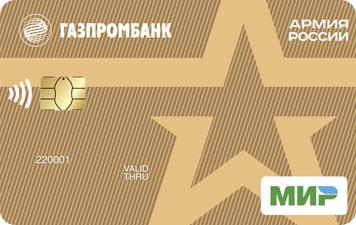 Карта МИР Газпромбанк Армия России