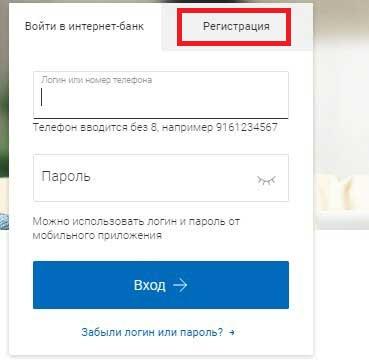 f333760cc17c Почта Банк Онлайн  регистрация через интернет, вход в личный кабинет ...