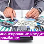 Подробная информация о рефинансировании кредитов и ипотеки в Газпромбанке