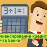 Условия рефинансирования кредитов в Почта Банке и как подать заявку