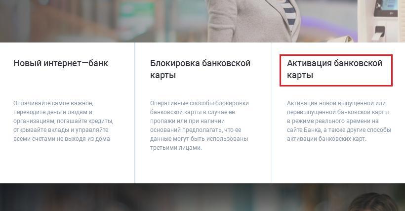 Активация карты Газпромбанка через интернет