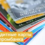 Все разновидности кредитных карт Газпромбанка с льготным периодом и условия пользования