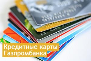 Виды кредитных карт Газпромбанка