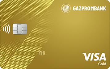 Кредитная карта Газпромбанк Visa Gold