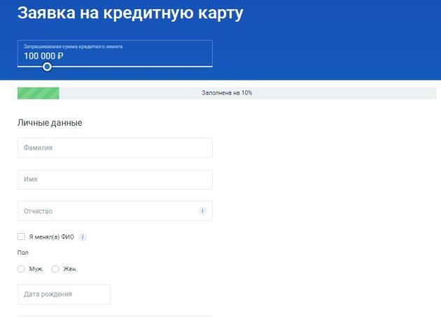 подать онлайн заявку на кредит в газпромбанк по зарплатной карте карта метро москвы 2020 крупно с расчетом времени карта метро