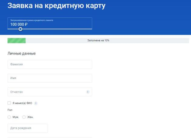 Заявка на кредитную карту Газпромбанка онлайн