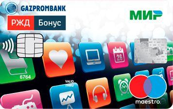 Зарплатная карта Газпромбанк