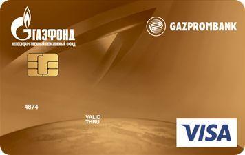 Кобрендовая карта Газпромбанк с НПФ Газфонд