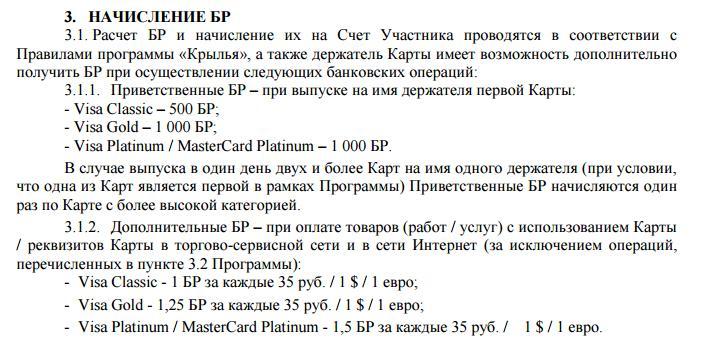 Расчет бонусов Газпромбанк-Уральские авиалинии