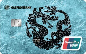 Газпромбанк Union Pay