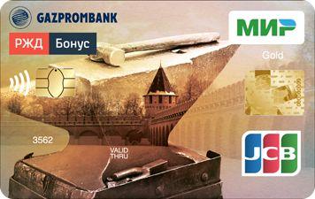 Кобейджинговая МИР-JCB РЖД-Бонус
