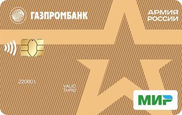 Карта Газпромбанк Армия России