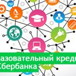 Условия и особенности получения образовательного кредита Сбербанка с государственной поддержкой