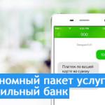 Как подключить Экономный пакет Мобильного банка Сбербанка и что входит в стоимость