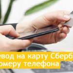 Как сделать перевод по номеру телефона на карту Сбербанка — все способы и особенности