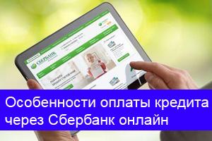 заплатить кредит через сбербанк онлайн
