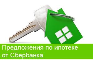 условия ипотеки от сбербанка