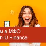Займ в МФО Cash-U Finance