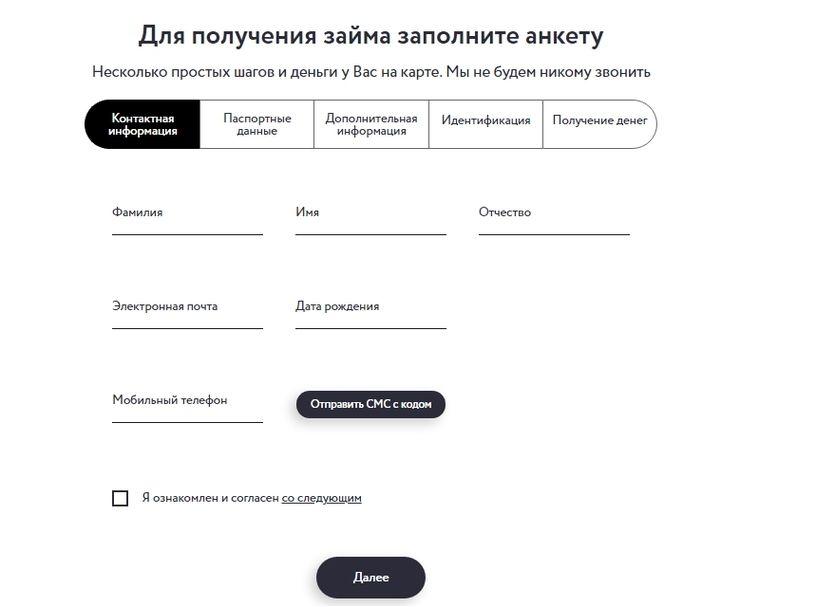 Заполнение контактной информации